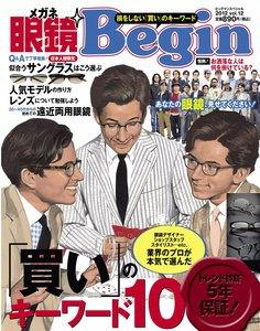 眼鏡Begin Vol.12 電子書籍版