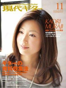 月刊現代ギター 2011年11月号 No.572