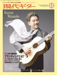 月刊現代ギター 2012年11月号 No.585