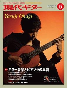 月刊現代ギター 2012年5月号 No.578