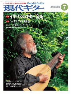 月刊現代ギター 2012年7月号 No.580