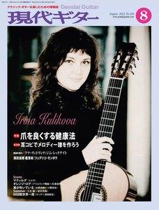 月刊現代ギター 2012年8月号 No.581