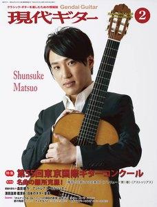 月刊現代ギター 2013年2月号 No.588