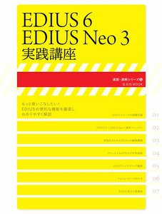 玄光社MOOK EDIUS 6/EDIUS Neo 3 実践講座