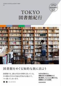 玄光社MOOK TOKYO図書館紀行