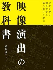 玄光社MOOK 映像演出の教科書