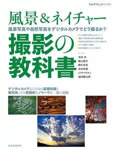 玄光社MOOK 風景&ネイチャー 撮影の教科書