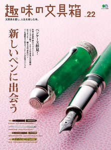 趣味の文具箱 Vol.22