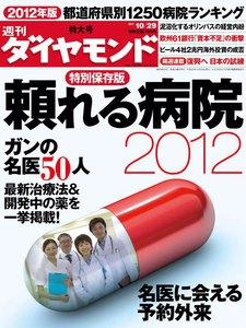 週刊ダイヤモンド 2011年10月29日号