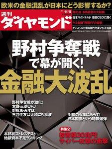週刊ダイヤモンド 2011年11月5日号