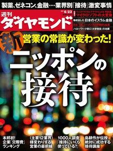 週刊ダイヤモンド 2012年6月23日号 電子書籍版
