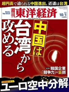 週刊東洋経済 2011年10月1日号 電子書籍版