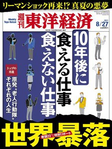 週刊東洋経済 2011年8月27日号