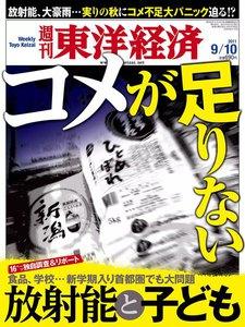 週刊東洋経済 2011年9月10日号