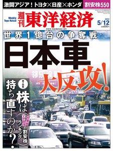 週刊東洋経済 2012年5月12日号 電子書籍版