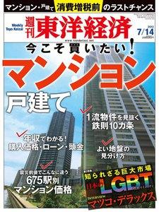 週刊東洋経済 2012年7月14日号 電子書籍版