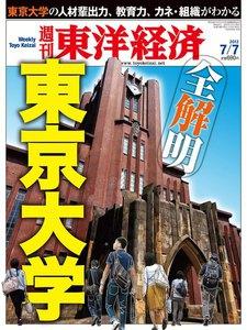 週刊東洋経済 2012年7月7日号 電子書籍版