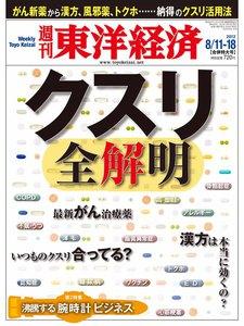 週刊東洋経済 2012年8月11日・18日合併号 電子書籍版