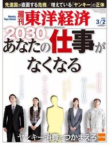 週刊東洋経済 2013年3月2日号 電子書籍版