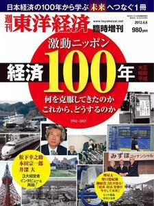週刊東洋経済臨時増刊 激動ニッポン経済100年 電子書籍版