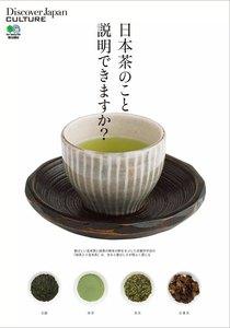 別冊Discover Japan CULTURE 日本茶のこと説明できますか?