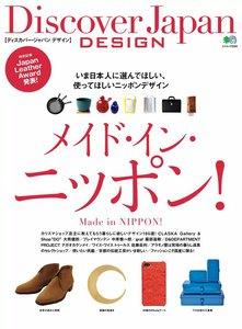 別冊Discover Japan DESIGN メイド・イン・ニッポン!