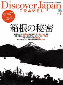 別冊Discover Japan TRAVEL vol.1 箱根の秘密