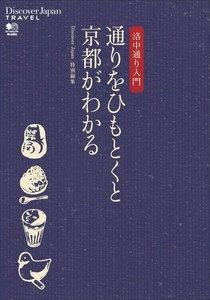 別冊Discover Japan TRAVEL 洛中通り入門 通りをひもとくと京都がわかる。