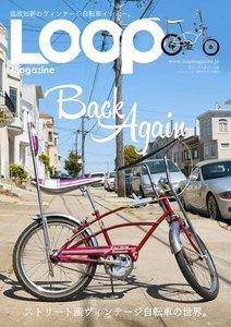 LOOP Magazine vol.16 電子書籍版