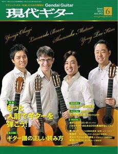月刊現代ギター 2013年6月号 No.592
