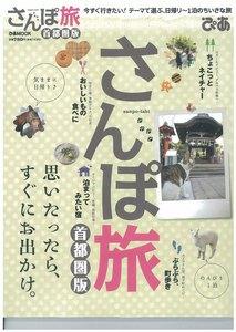 さんぽ旅 首都圏版 2013 電子書籍版