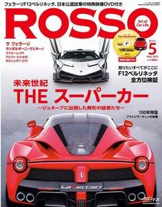ROSSO 2013年5月号 電子書籍版