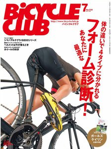 BICYCLE CLUB 2013年7月号