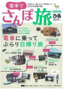 電車でさんぽ旅 関西版 2013 電子書籍版