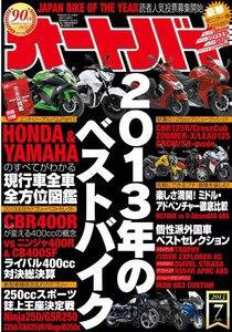 オートバイ 2013年7月号 スペシャル版 電子書籍版