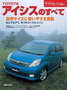 モーターファン 第346弾 トヨタ・アイシスのすべて 電子書籍版