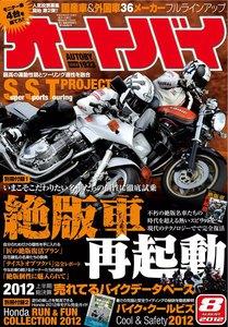 オートバイ 2012年8月号 スペシャル版 電子書籍版
