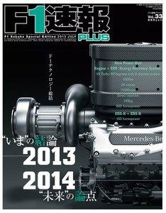 F1速報PLUS VoL.33 電子書籍版