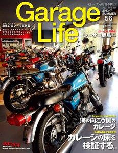Garage Life 2013-7 SUMMER vol.56 電子書籍版