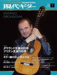 月刊現代ギター 2013年7月号 No.593