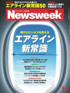 ニューズウィーク日本版 2013年7月9日 電子書籍版