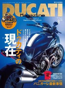 DUCATI Magazine 2013年8月号