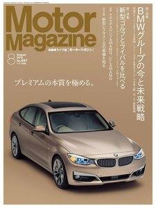 MotorMagazine 2013年8月号 電子書籍版