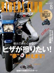 RIDERS CLUB 2013年8月号 電子書籍版