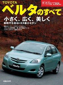 モーターファン 第368弾 トヨタ・ベルタのすべて 電子書籍版
