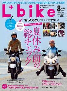 レディスバイク 2013年8月号 電子書籍版