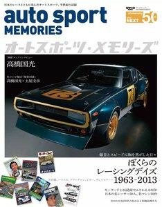 AUTOSPORT 特別編集 オートスポーツ・メモリーズ 電子書籍版
