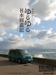 Motor Magazine Special Edit 「クルマでゆるゆる日本回遊記」Vol.1 スペシャル版 電子書籍版