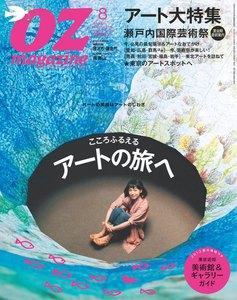 オズマガジン No.496