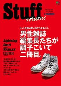 エイ出版社のファッションムック Stuff returns 電子書籍版